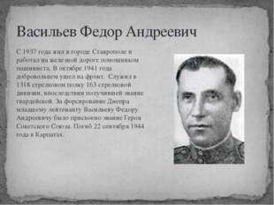 Васильев Федор Андреевич С 1937 года жил в городе Ставрополе и работал на жел
