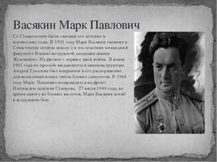 Васякин Марк Павлович Со Ставрополем были связаны его детские и юношеские год