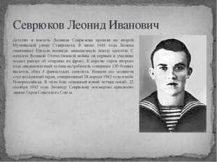 Севрюков Леонид Иванович Детство и юность Леонида Севрюкова прошли на второй
