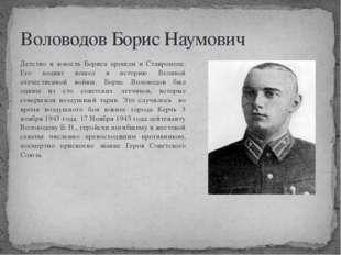 Воловодов Борис Наумович Детство и юность Бориса прошли в Ставрополе. Его под