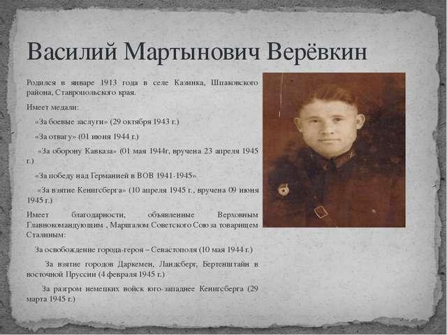 Василий Мартынович Верёвкин Родился в январе 1913 года в селе Казинка, Шпаков...