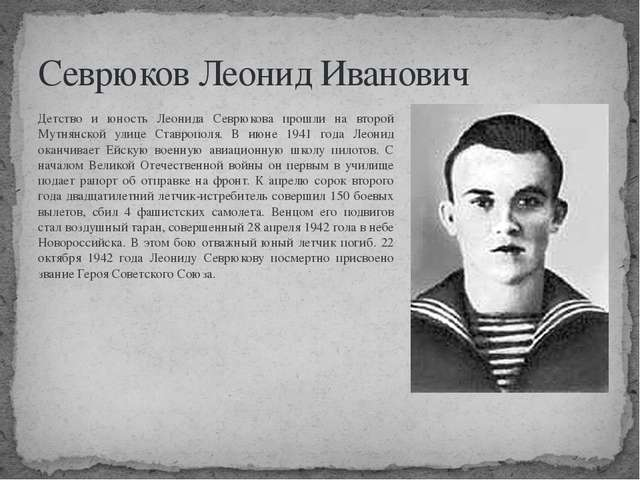Севрюков Леонид Иванович Детство и юность Леонида Севрюкова прошли на второй...