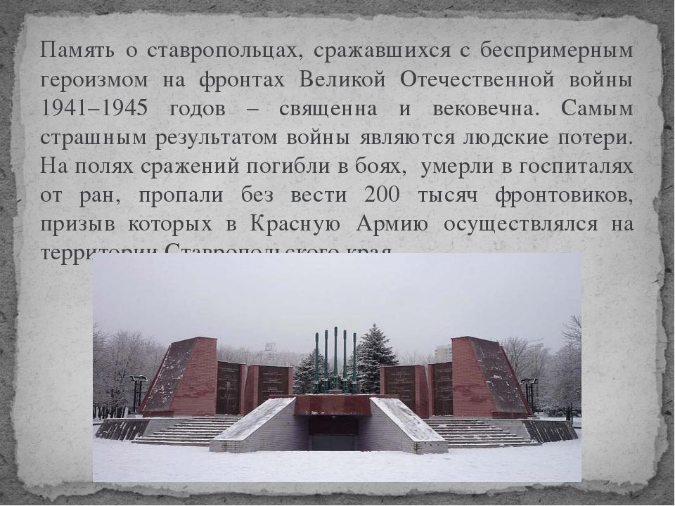 Память о ставропольцах, сражавшихся с беспримерным героизмом на фронтах Велик...