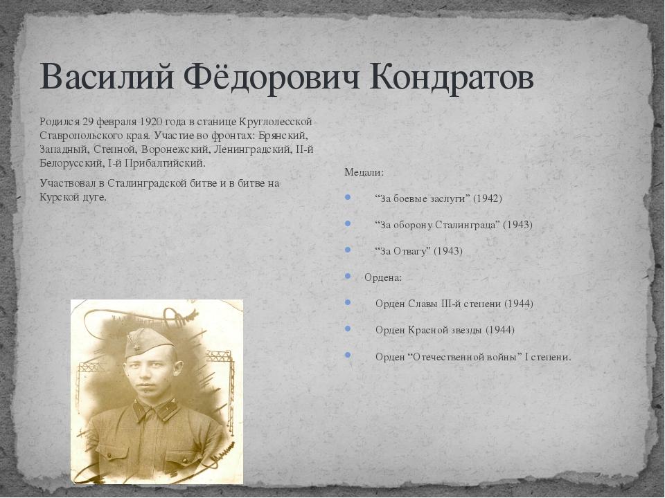 Василий Фёдорович Кондратов Родился 29 февраля 1920 года в станице Круглолесс...