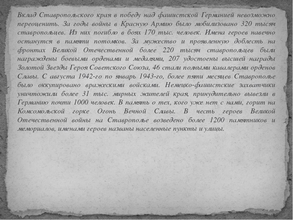Вклад Ставропольского края в победу над фашистской Германией невозможно перео...