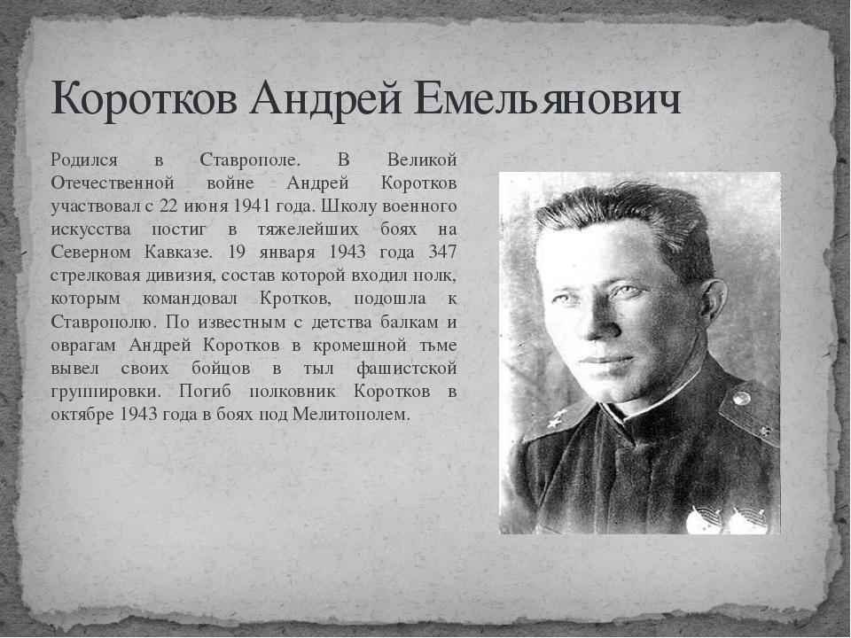 Коротков Андрей Емельянович Родился в Ставрополе. В Великой Отечественной вой...