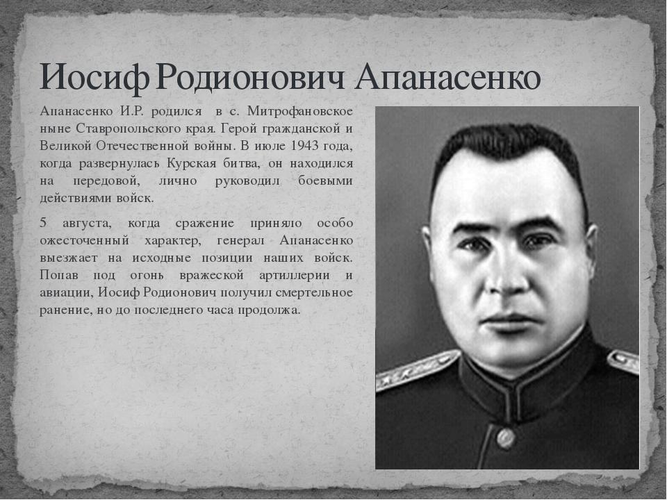 Иосиф Родионович Апанасенко Апанасенко И.Р. родился в с. Митрофановское ныне...