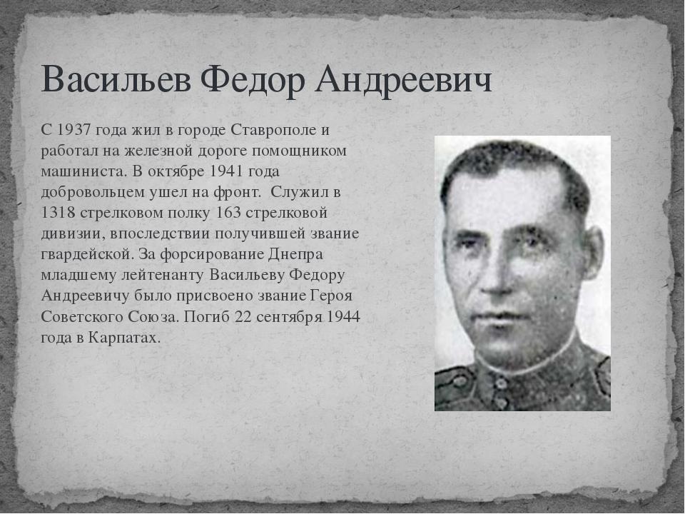 Васильев Федор Андреевич С 1937 года жил в городе Ставрополе и работал на жел...