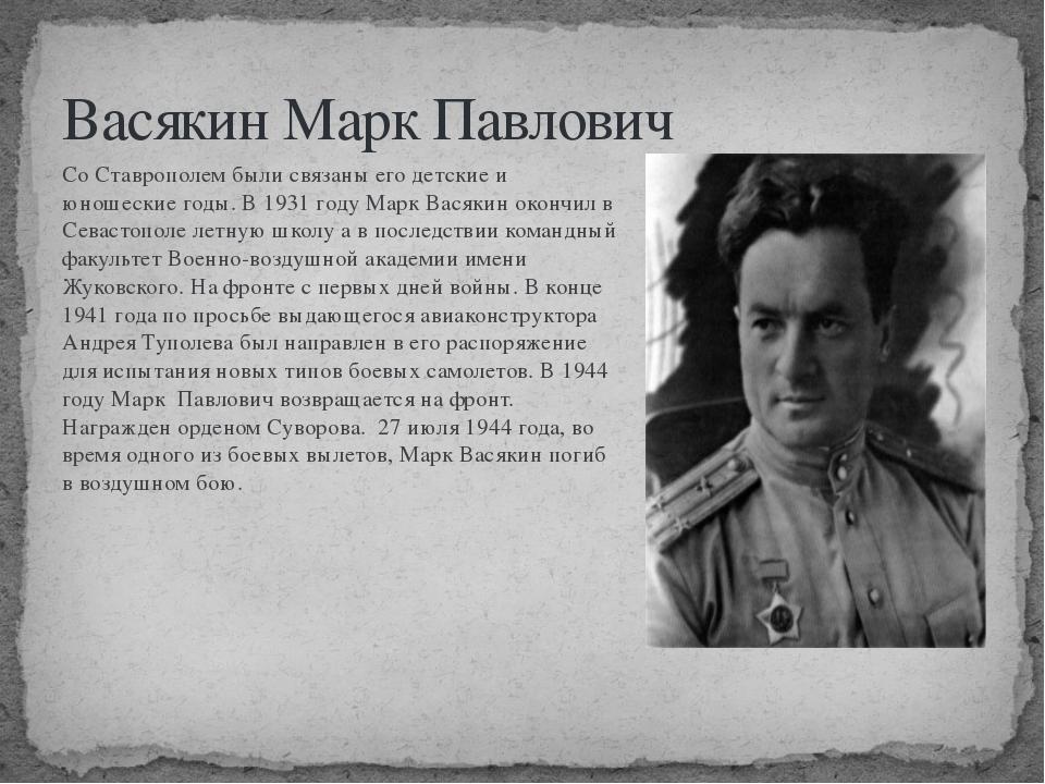 Васякин Марк Павлович Со Ставрополем были связаны его детские и юношеские год...