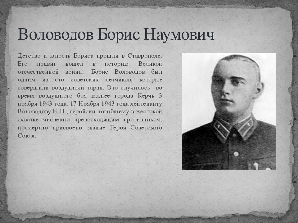 Воловодов Борис Наумович Детство и юность Бориса прошли в Ставрополе. Его под...