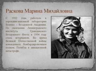 Раскова Марина Михайловна С 1932 года работала в аэронавигационной лаборатори