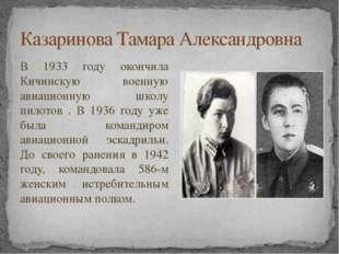 Казаринова Тамара Александровна В 1933 году окончила Кичинскую военную авиаци