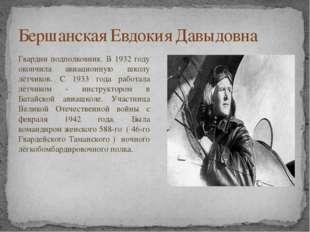 Бершанская Евдокия Давыдовна Гвардии подполковник. В 1932 году окончила авиац