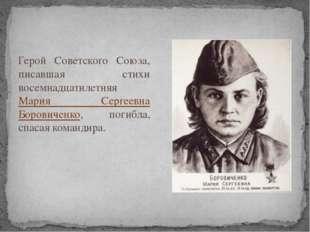 Герой Советского Союза, писавшая стихи восемнадцатилетняя Мария Сергеевна Бор