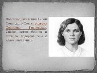 Восемнадцатилетняя Герой Советского Союза Валерия Осиповна Гнаровская. Спасла