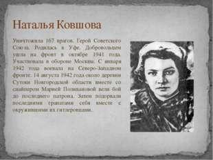 Наталья Ковшова Уничтожила 167 врагов. Герой Советского Союза. Родилась в Уфе