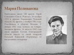 Мария Поливанова Уничтожила около 140 врагов. Герой Советского Союза. Родилас