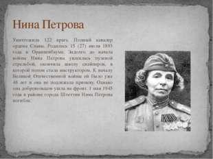 Нина Петрова Уничтожила 122 врага. Полный кавалер ордена Славы. Родилась 15 (