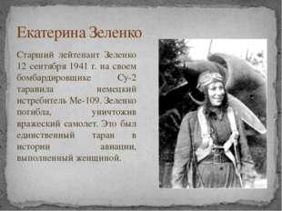Екатерина Зеленко Старший лейтенант Зеленко 12 сентября 1941 г. на своем бомб