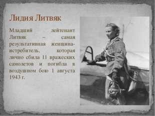 Лидия Литвяк Младший лейтенант Литвяк – самая результативная женщина-истребит
