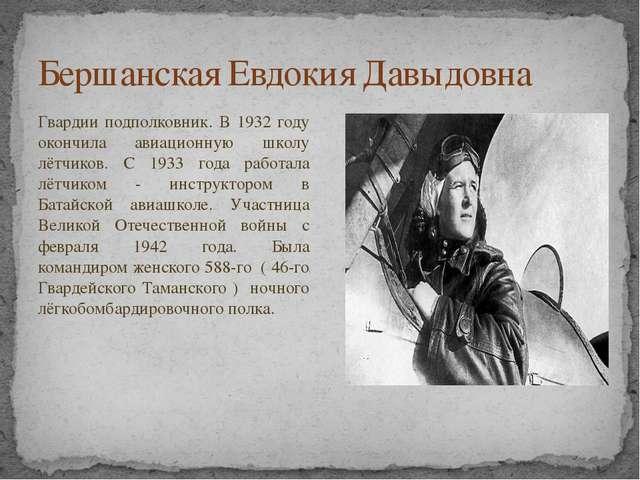 Бершанская Евдокия Давыдовна Гвардии подполковник. В 1932 году окончила авиац...
