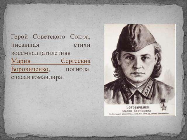 Герой Советского Союза, писавшая стихи восемнадцатилетняя Мария Сергеевна Бор...