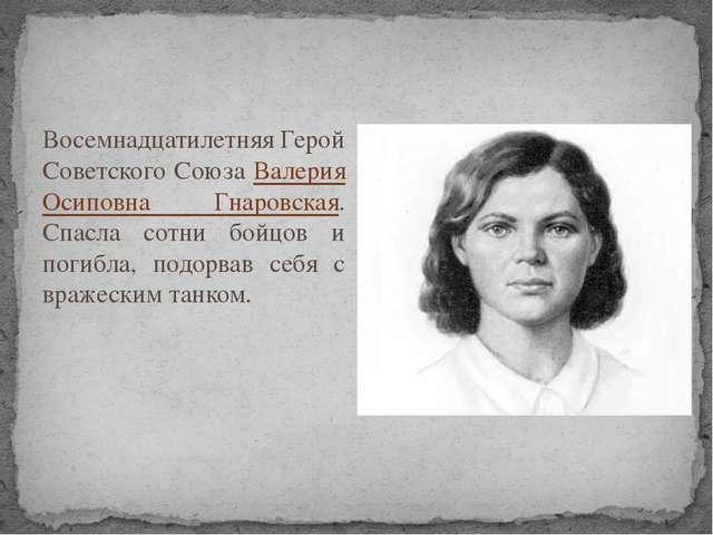 Восемнадцатилетняя Герой Советского Союза Валерия Осиповна Гнаровская. Спасла...