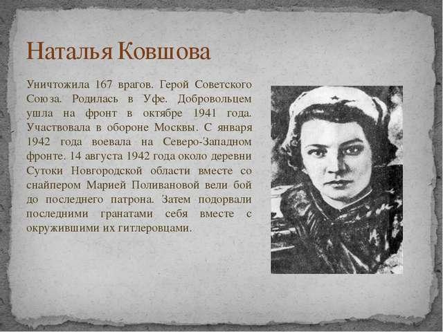 Наталья Ковшова Уничтожила 167 врагов. Герой Советского Союза. Родилась в Уфе...