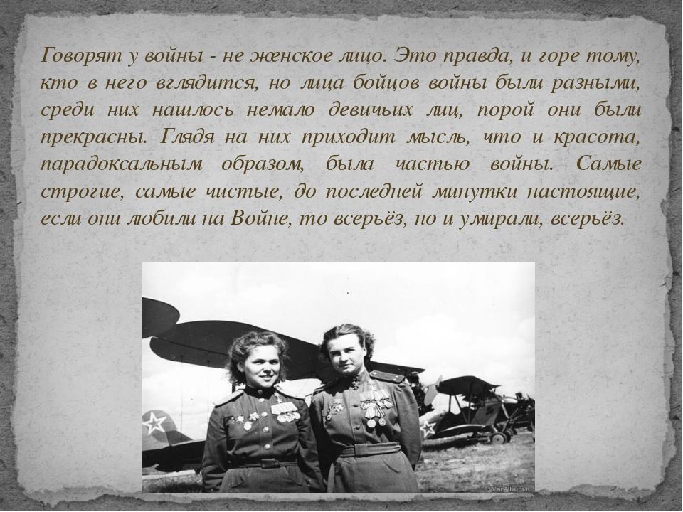 Говорят у войны - не женское лицо. Это правда, и горе тому, кто в него вгляди...