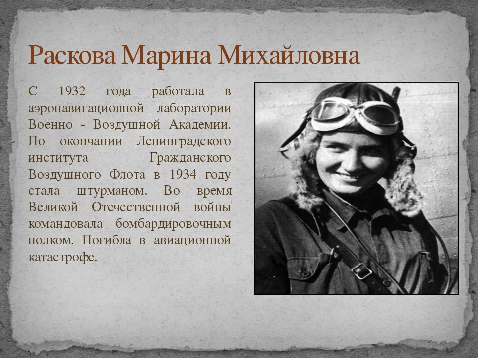 Раскова Марина Михайловна С 1932 года работала в аэронавигационной лаборатори...