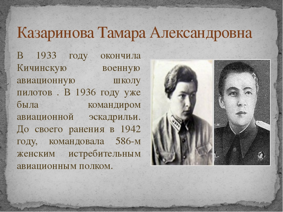 Казаринова Тамара Александровна В 1933 году окончила Кичинскую военную авиаци...