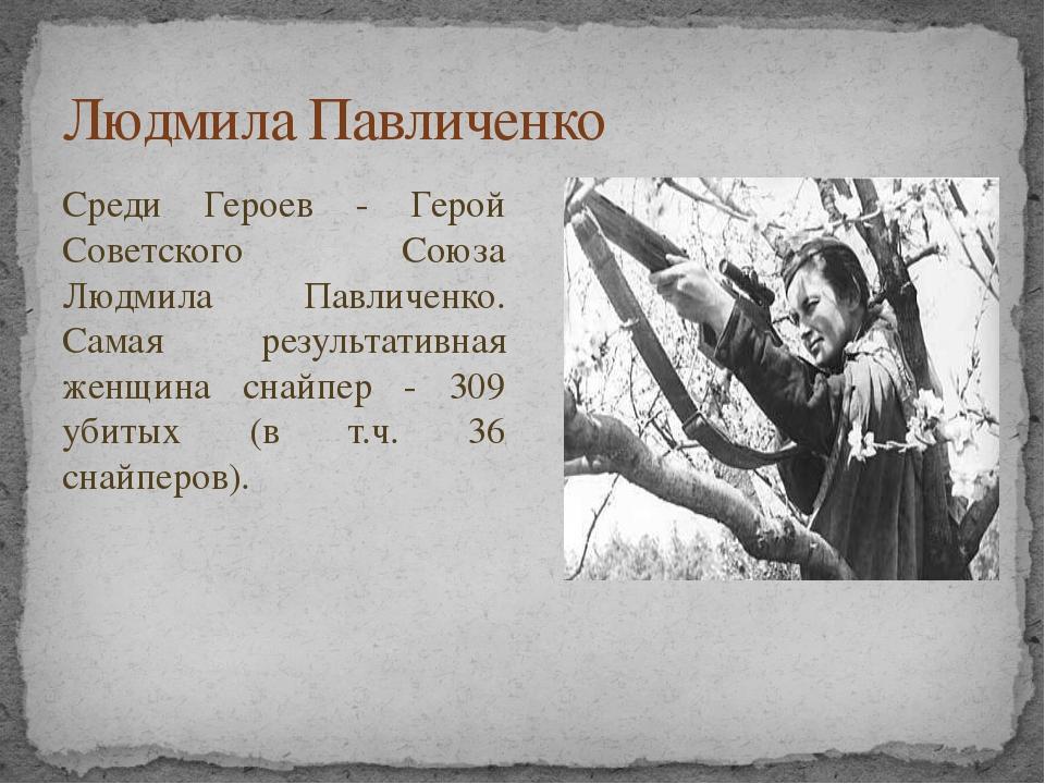 Людмила Павличенко Среди Героев - Герой Советского Союза Людмила Павличенко....