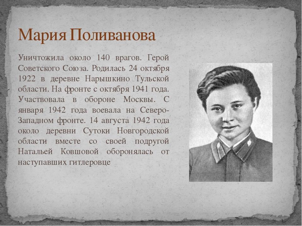 Мария Поливанова Уничтожила около 140 врагов. Герой Советского Союза. Родилас...