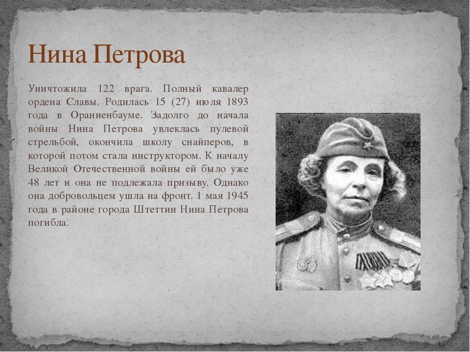 Нина Петрова Уничтожила 122 врага. Полный кавалер ордена Славы. Родилась 15 (...