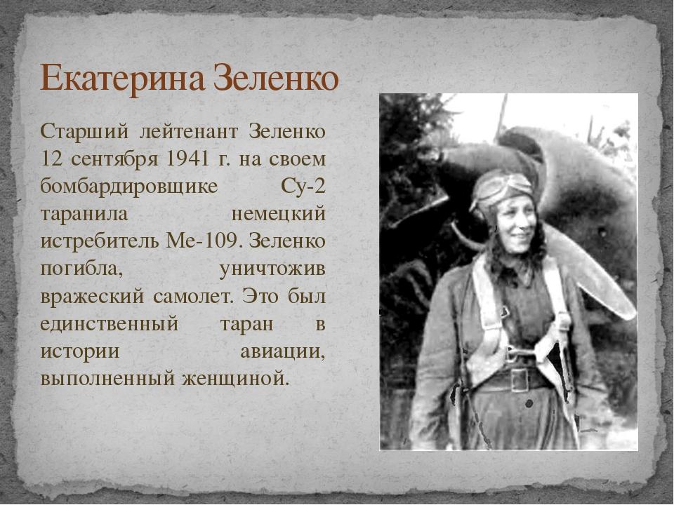 Екатерина Зеленко Старший лейтенант Зеленко 12 сентября 1941 г. на своем бомб...
