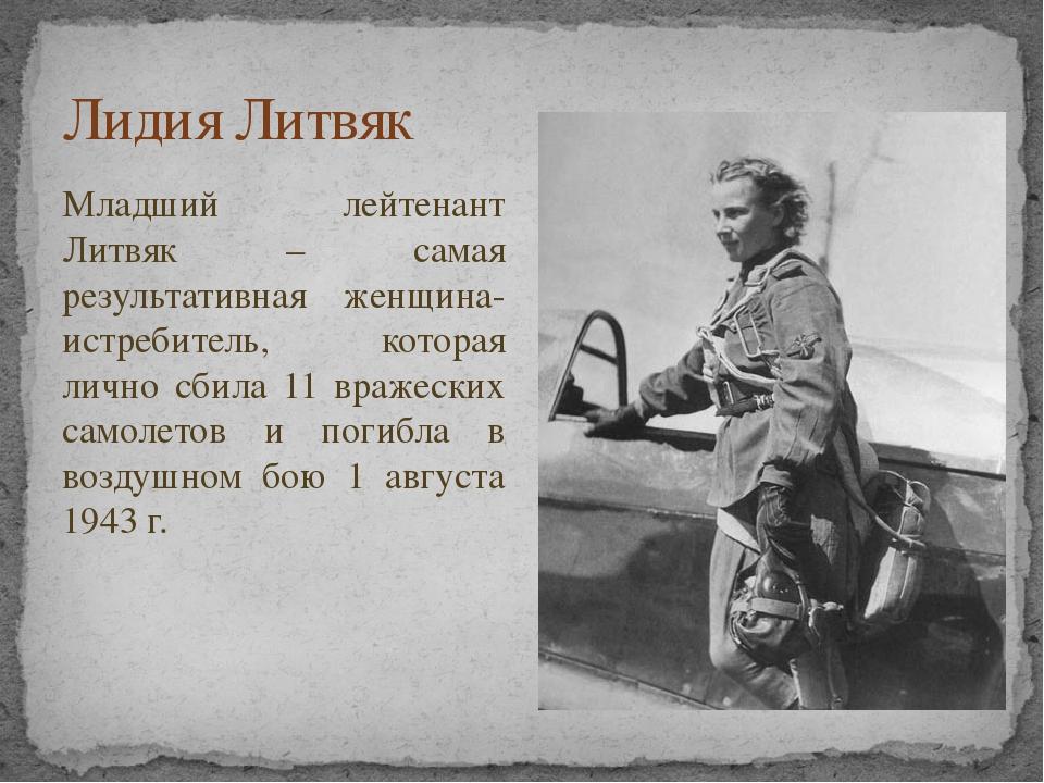 Лидия Литвяк Младший лейтенант Литвяк – самая результативная женщина-истребит...