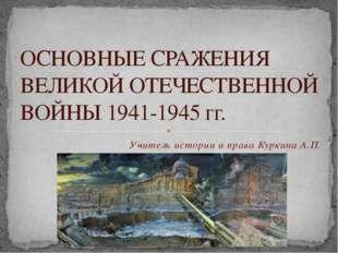 Учитель истории и права Куркина А.П. ОСНОВНЫЕ СРАЖЕНИЯ ВЕЛИКОЙ ОТЕЧЕСТВЕННОЙ