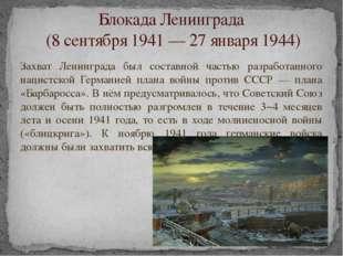 Захват Ленинграда был составной частью разработанного нацистской Германией пл