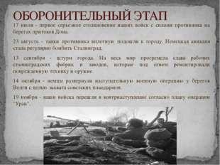 ОБОРОНИТЕЛЬНЫЙ ЭТАП 17 июля - первое серьезное столкновение наших войск с сил