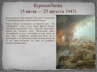 """Был разработан план операции """"Цитадель"""" для прорыва и окружения Красной Армии"""
