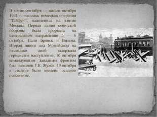 """В конце сентября — начале октября 1941 г. началась немецкая операция """"Тайфун"""""""