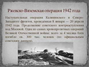 Наступательная операция Калининского и Северо-Западного фронтов, проведённая