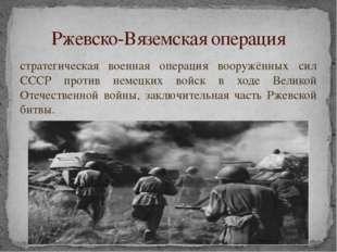 стратегическая военная операция вооружённых сил СССР против немецких войск в
