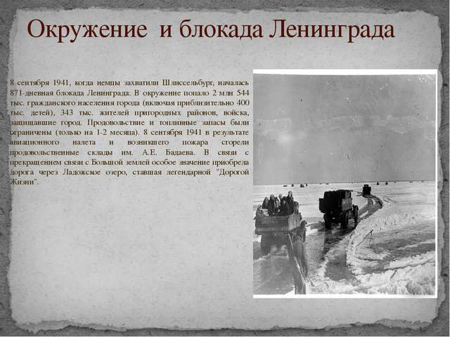 8 сентября 1941, когда немцы захватили Шлиссельбург, началась 871-дневная бло...