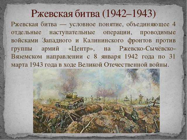 Ржевская битва — условное понятие, объединяющее 4 отдельные наступательные оп...