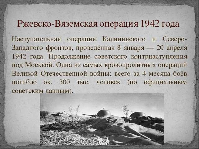 Наступательная операция Калининского и Северо-Западного фронтов, проведённая...
