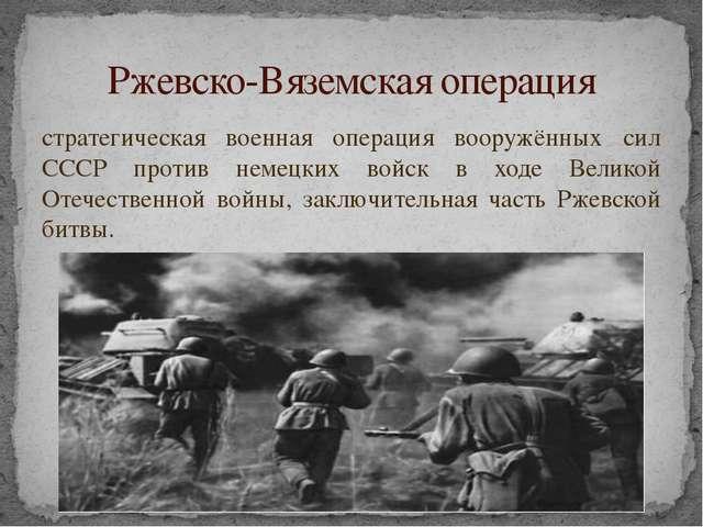 стратегическая военная операция вооружённых сил СССР против немецких войск в...