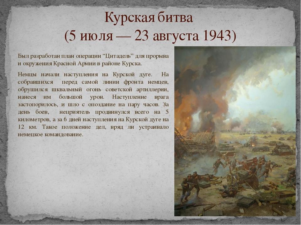 """Был разработан план операции """"Цитадель"""" для прорыва и окружения Красной Армии..."""