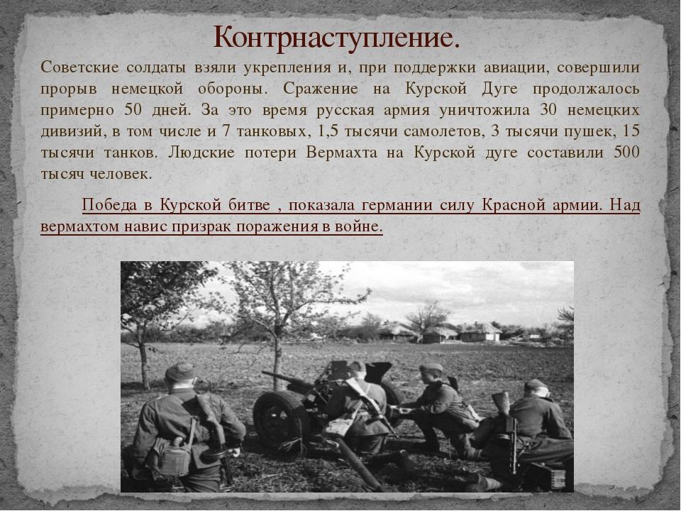 Советские солдаты взяли укрепления и, при поддержки авиации, совершили прорыв...