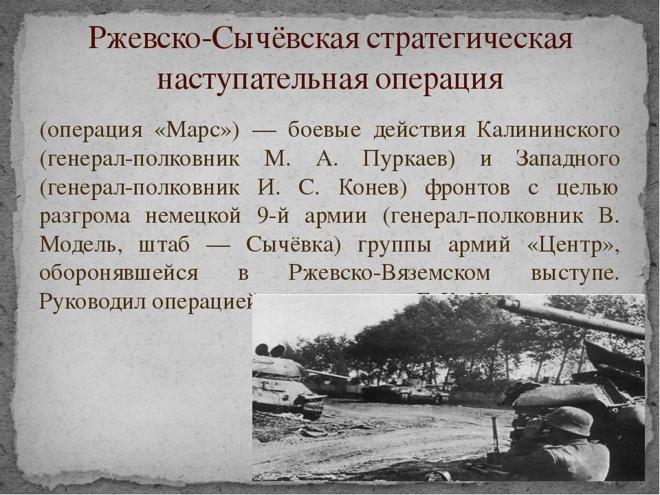 (операция «Марс») — боевые действия Калининского (генерал-полковник М. А. Пур...